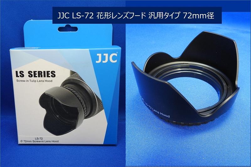 JJC LS-72 花形レンズフード 汎用タイプ 72mm径