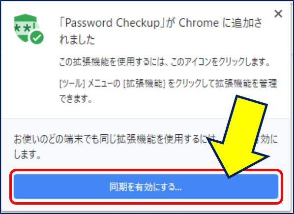 「Password Checkup」がChrome に追加される