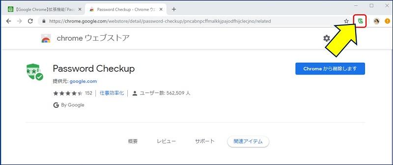 拡張機能のツールバーに、Password Checkupのアイコン(緑色ベースの盾マーク)が追加される