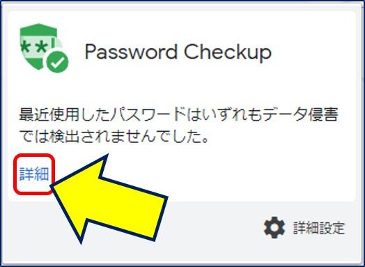 最近使用したパスワードはいずれもデータ侵害では検出されませんでした。
