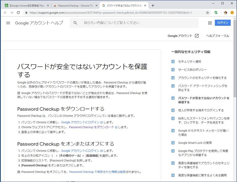 Password Checkupに関する Googleのサイト