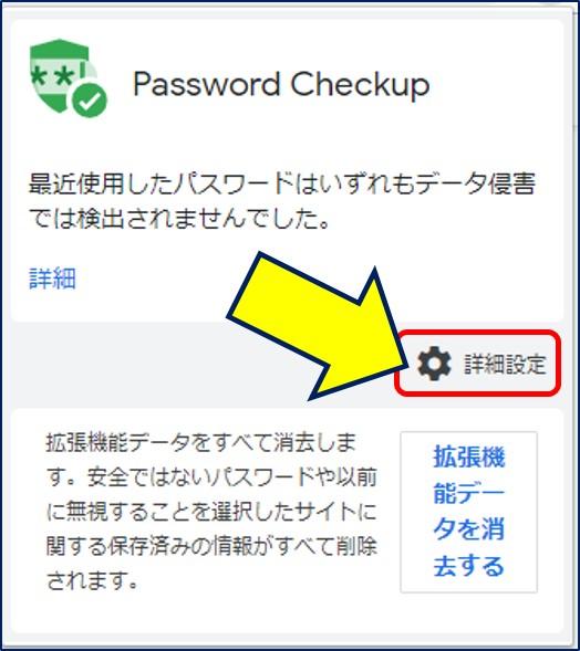 Password Checkup が保存しているデータを削除