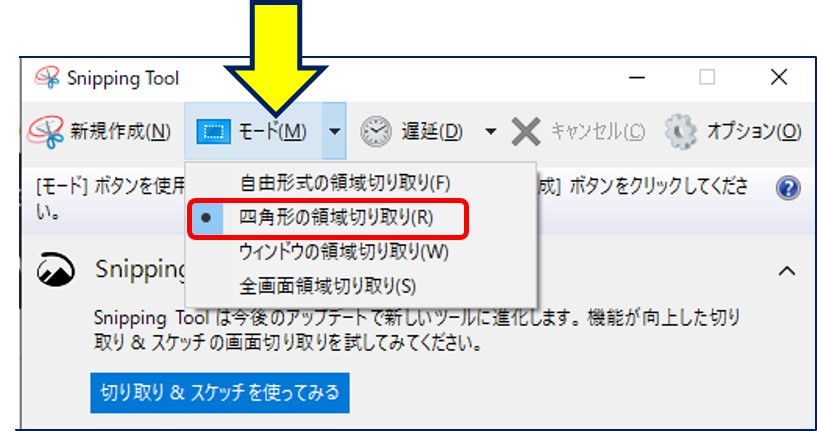 「Snipping Tool」の画面