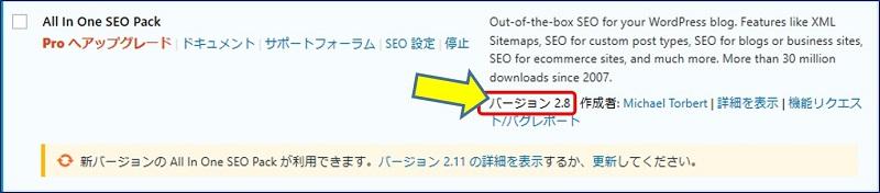 【バージョン 2.8】から新しいバージョンに更新すると、WordPress のダッシュボードがフリーズする