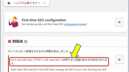 「All in One SEO Pack」との併用には問題が起きる