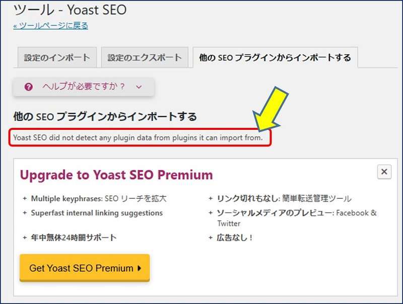 Yoast SEO did not detect any plugin data from plugins it can import from.