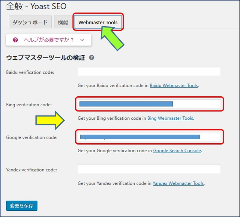 『全般 - Webmaster Tools』に関する設定