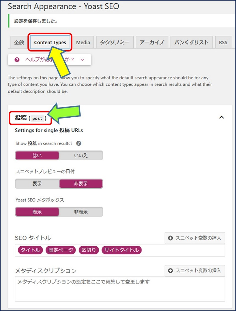 「Search Appearance - Yoast SEO」画面の【Content Type】タブをクリックする