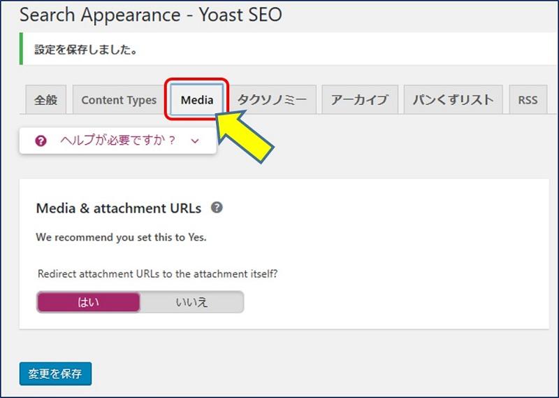 『Search Appearance - Media』に関する設定