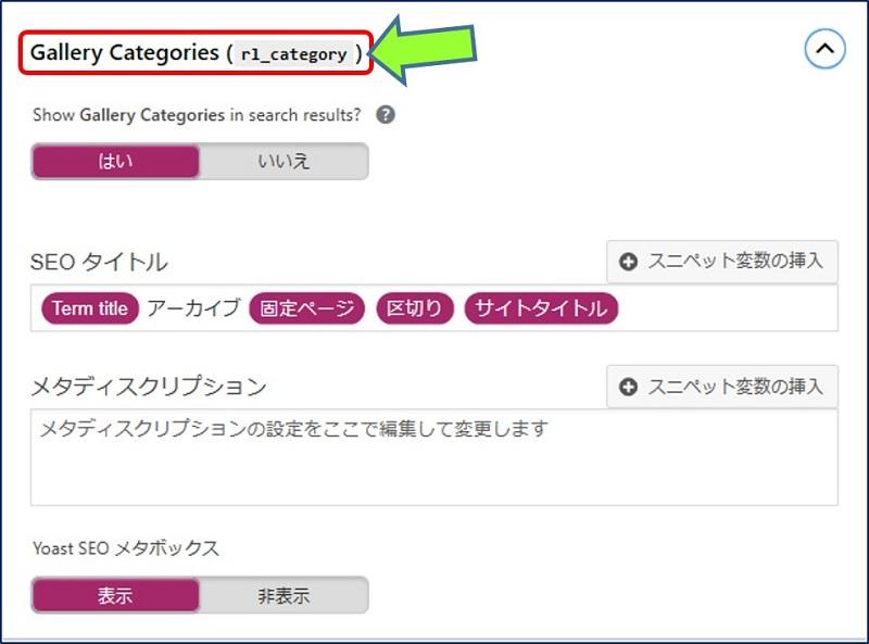 Gallery Categories(rl_category)に関する設定