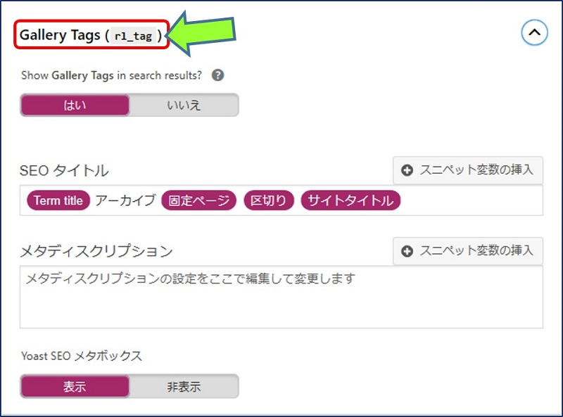 Gallery Tags (rl_tag)に関する設定