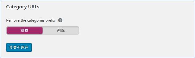 Category URLs に関する設定