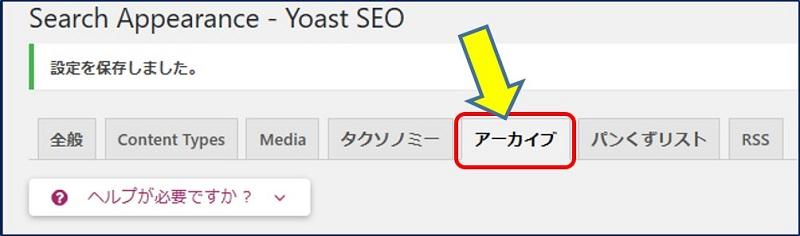 『Search Appearance - アーカイブ』に関する設定
