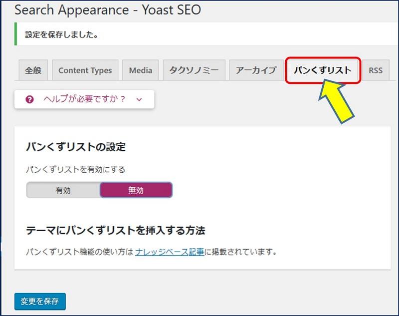 『Search Appearance - パンくずリスト』に関する設定
