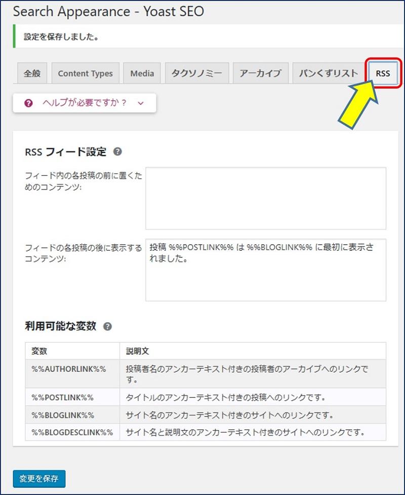 『Search Appearance - RSS』に関する設定