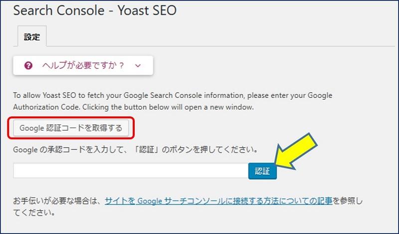 『Search Console - 設定』に関する設定