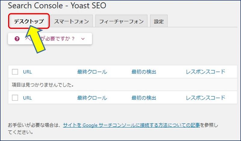 「Search Console - Yoast SEO」画面の【デスクトップ】タブ