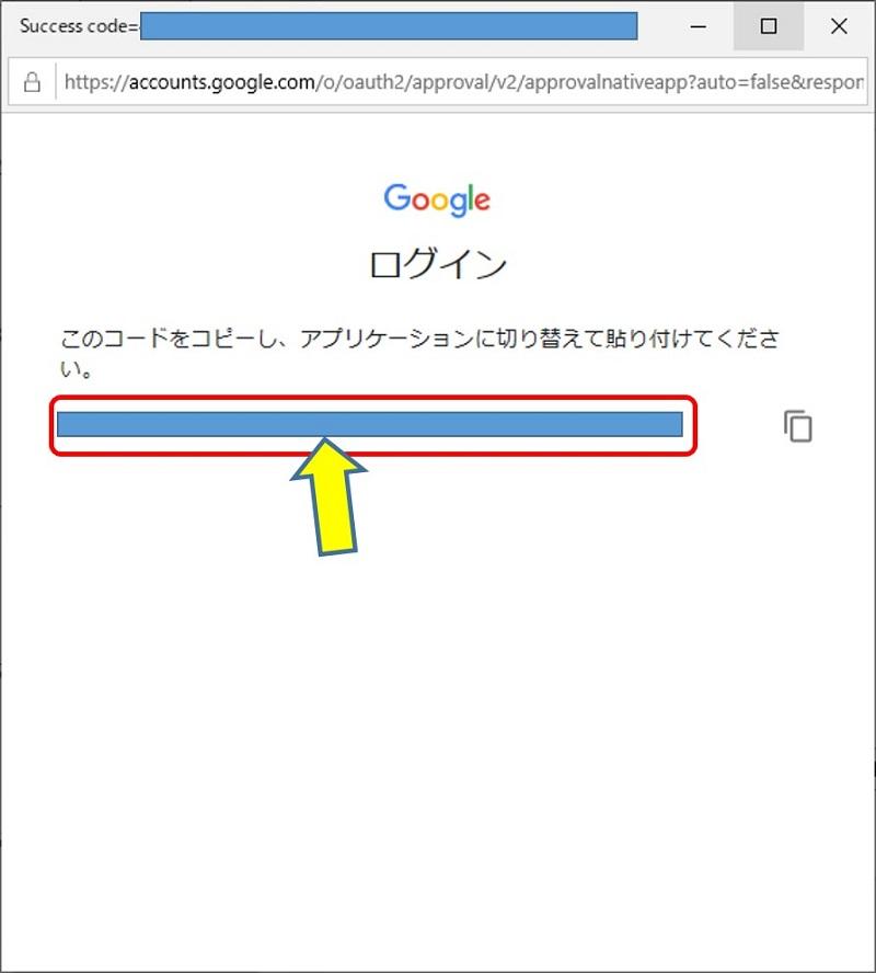 認証コードが表示される