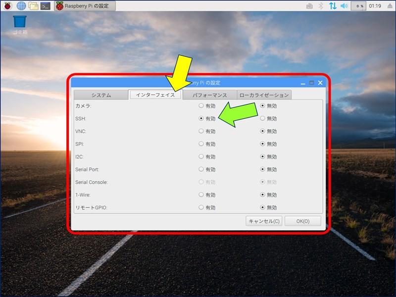 Interfaces設定では、SSH による接続を【 有効 】にする