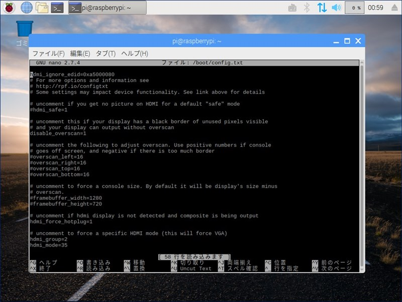 sudo nano /boot/config.txt の編集