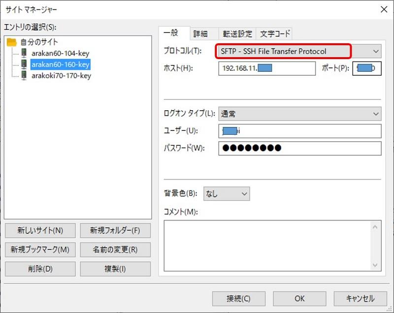 FileZilla の接続設定例