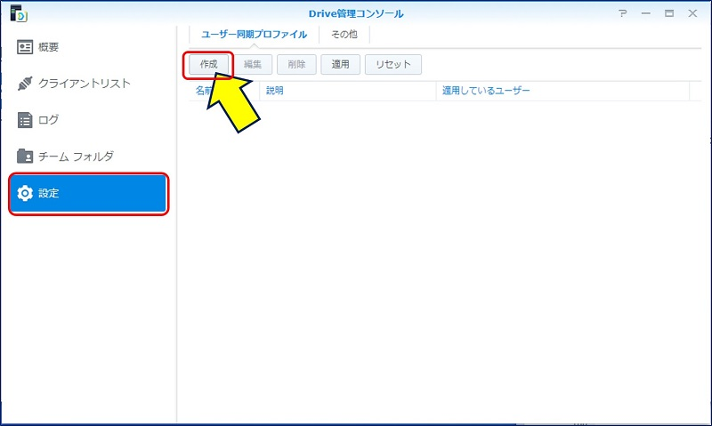「設定」タブを開き、ユーザー同期プロファイルの「作成」をクリックする
