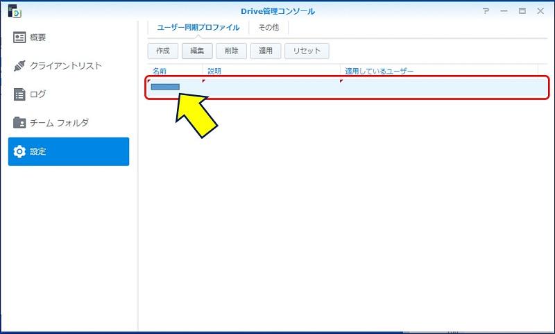 ユーザー同期プロファイルの作成完了