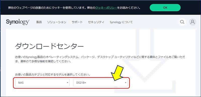 クライアント側の PCには、「Synology Drive Client」というアプリの導入が必要で、「ダウンロードセンター」よりダウンロードする。