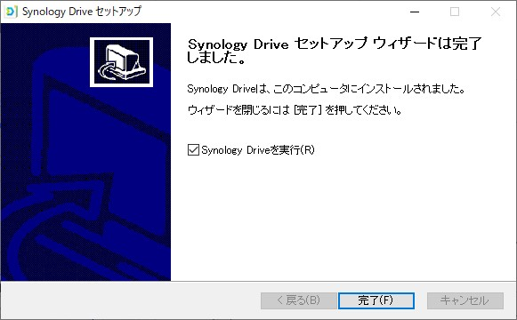 「Synology Drive Client」のインストール