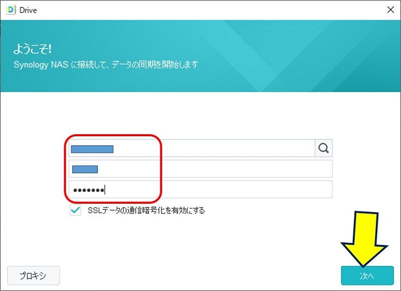 利用するNASを選び、ユーザー名、パスワードを入力する。