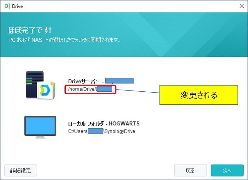「Driveサーバー」のファイルが変更される