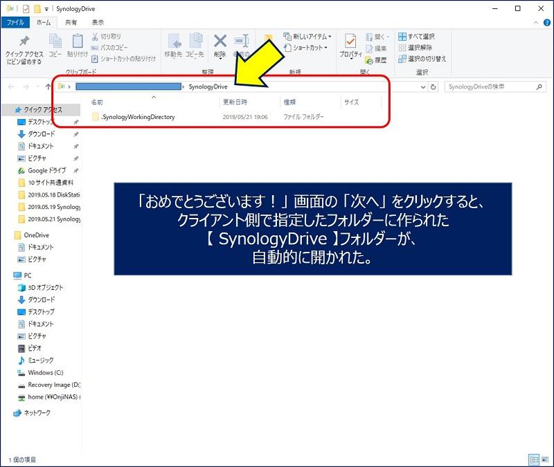 クライアント側で指定したフォルダーに作られた【 SynologyDrive 】フォルダーが、自動的に開かれる