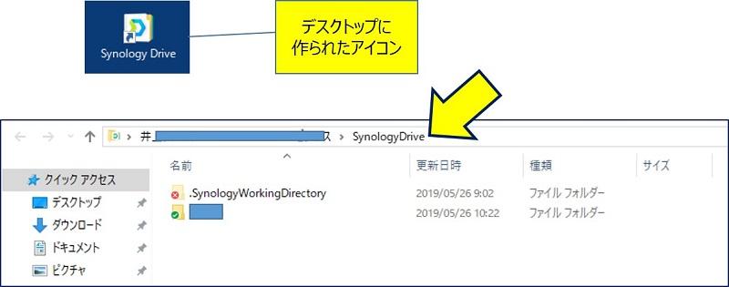 デスクトップに作られたアイコンクリックしても、同じフォルダを開くことが出来る