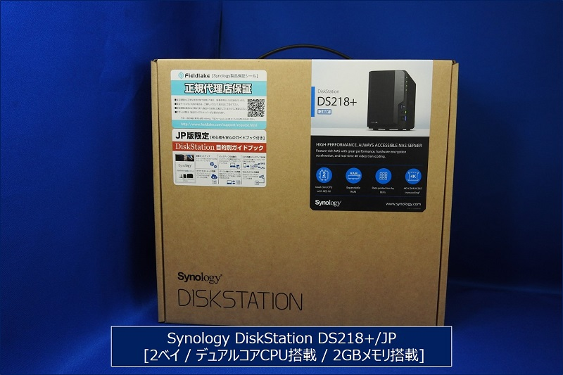 DiskStation DS218+ の到着