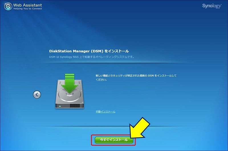 「今すぐインストール」をクリックすると、最新版のDSMがダウンロードされてインストールが始まる