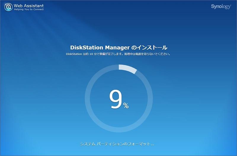 DiskStation Manager のインストールが始まる