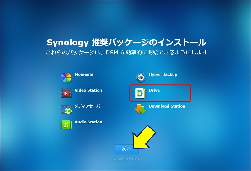 「Synology 推奨」のパッケージをインストール