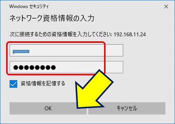 「ネットワーク資格情報の入力」が求められるので、NASへのアクセスのために設定した、ユーザー名とパスワードを入力する