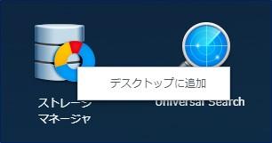 右クリックすると、アイコンをデスクトップに追加出来る