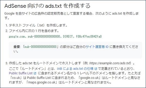 「AdSense 向けの ads.txt を作成する」という対策