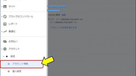 「アカウント」→「設定」→「アカウント情報」と選択する