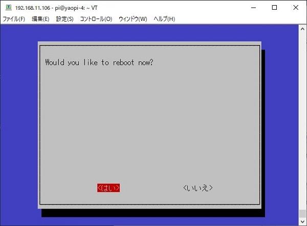 「はい」をクリックして、reboot する