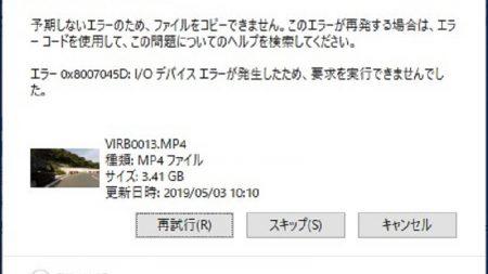 マイクロSDカードのデータがコピーできない