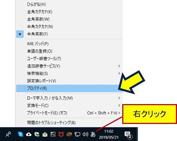 タスクトレイの「あ」または「 A」というアイコンを 右クリックし、表示されたメニューの中にある「プロパティ」を選択する