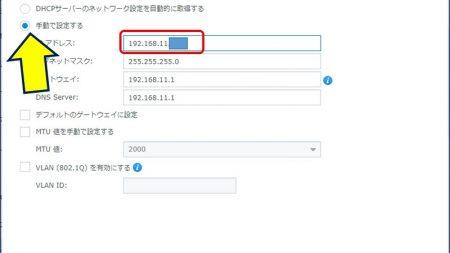 「IPv4」の画面が出るので「手動で設定する」をクリックし、固定化したいアドレスを入力する