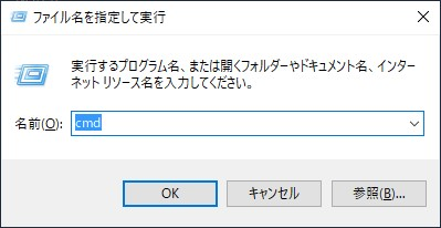 「ファイル名を指定して実行」画面が表示されるので、「名前」欄に「cmd」と入力し、「OK」ボタンをクリックする