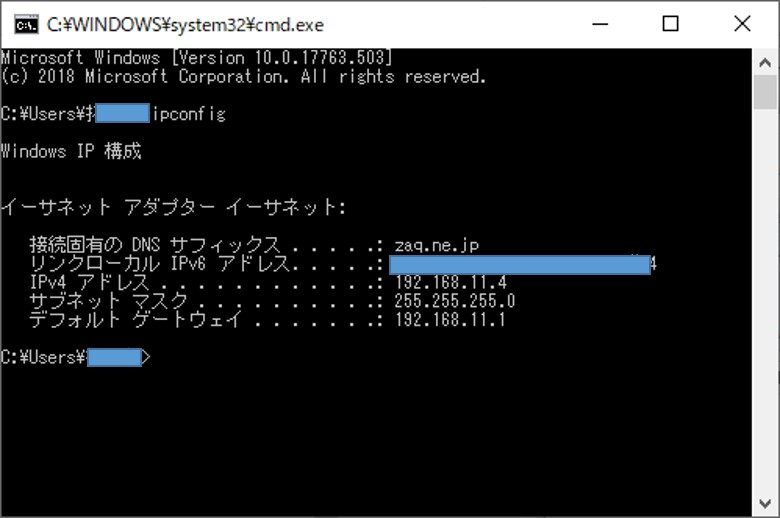 コマンドプロンプトが表示されるので、カーソル位置に「ipconfig」と入力し、Enterキーを押す