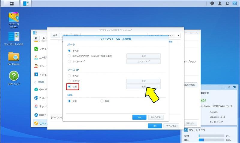 「ソース IP」項目の「位置」にチェックを入れ、「選択」をクリックする。