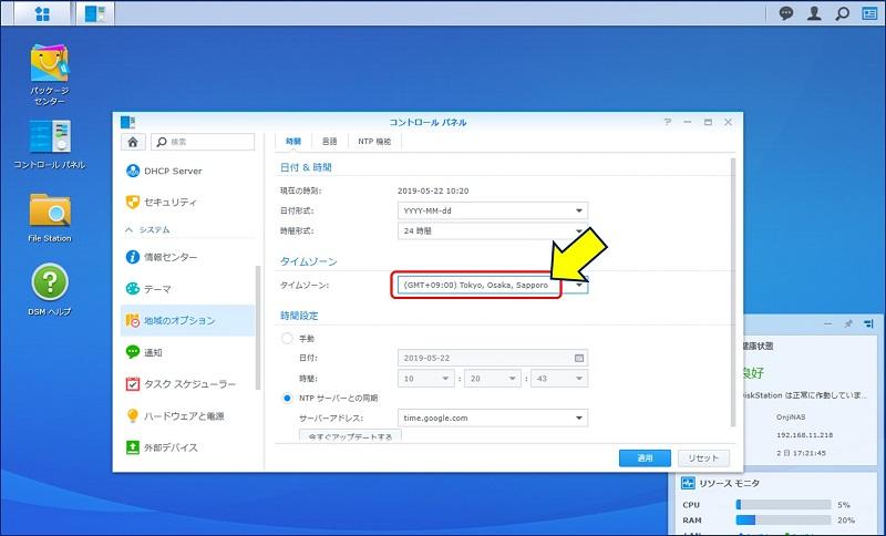一覧から日本(Tokyo, Osaka, Sappro)を選択し、「適用」をクリックする。