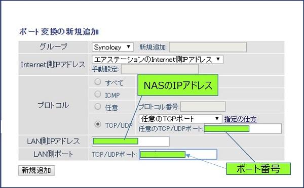 変換するポート番号とNASのIPアドレスを入力する